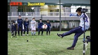 """「an超バイト」×「サッカーキング」で募集した、中村俊輔選手の""""フリー..."""