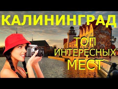 Калининград 2020! Достопримечательности
