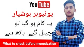 7 Things You Must Check Before Applying For Youtube Monetization | What To Check Before Monetization