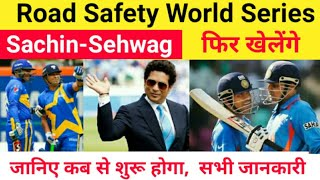 Road Safety World Series : Schedule, Date Time table & Full Details || Sachin-Sehwag Play Again t20