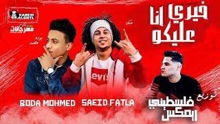 Download مهرجان انا خيري عليكو 2019 سعيد فتله و بودة محمد توزيع فلسطيني ريمكس Mp3 and Videos
