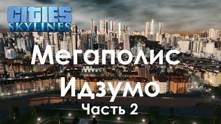 Cities: Skylines. Мегаполис Идзумо. Часть 2