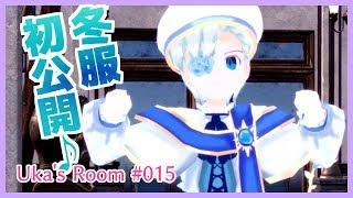 【Uka015】冬服初お披露目! 魔法の呪文はC#【ゲームエンジンで遊んでみた】