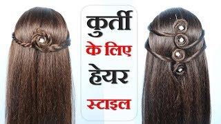 Hairstyle for Kurti - 2 beautiful Kurti Hairstyle - कुर्ती के लिए हेयर स्टाइल