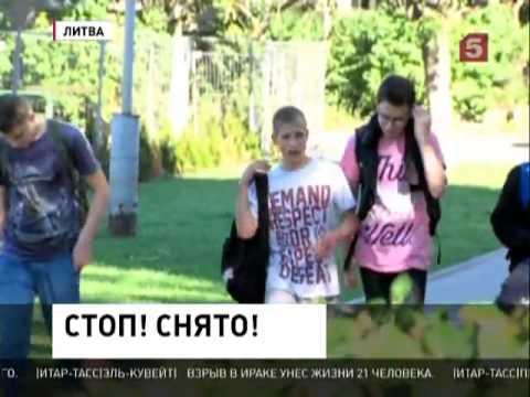 В Литве школьников разрешили сажать в тюрьму (15.09.2013)
