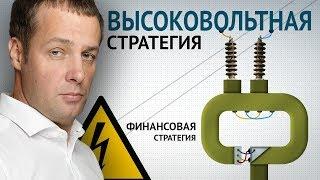 Высоковольтная Финансовая Стратегия Максима Шеина. Инвестиции в энергетику. #БРОКЕРТВ