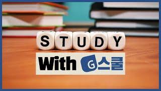 [스터디윗미]Study…