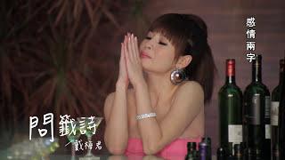 2011年戴梅君『問籤詩』專輯首播悲傷情歌《問籤詩》1080P