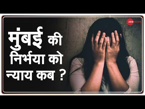 Mumbai: ऑटो में महिला के साथ की हैवानियत | Mumbai | Sakinaka | Latest News | Hindi News