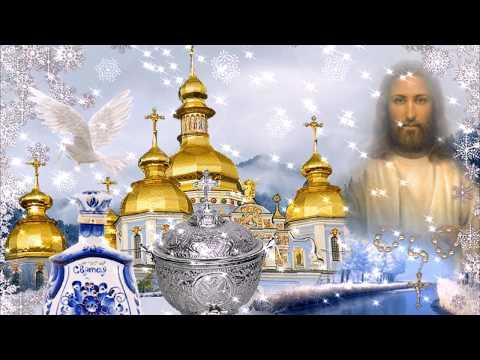 Поздравление с Крещением для друзей.