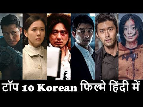 Download Top 10 Korean Movies In Hindi Dubbed   Thriller   South   Action