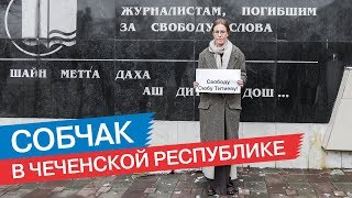Одиночный пикет в Грозном, пустые улицы, оскорбления. Собчак в Чечне
