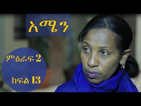 "Amen ""አሜን"" Ethiopian Series Drama Episode - Season 2 Episode 13"