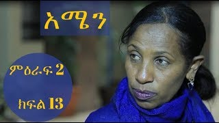 "Amen ""አሜን"" Ethiopian Series Drama Episode - Season 2 Episode 13"