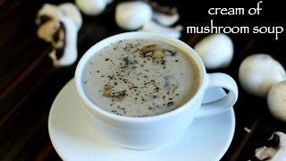 cream of mushroom soup recipe | how to make easy mushroom soup recipe