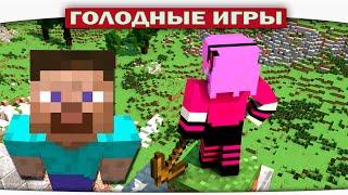 ч.83 - Маняки с Кирками и ДИКИЙ кошак!!! - Minecraft Голодные игры