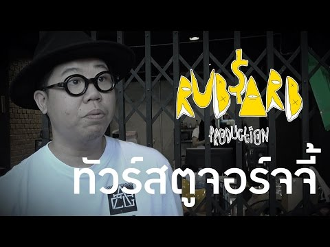 Thumbnail: บุกฐานทัพ Rubsarb Production