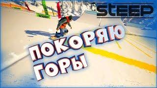 Покоряю горы Обзор игры Steep Начало прохождения геймплей Приколы на сноуборде и лыжах