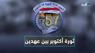 ثورة أكتوبر بين عهدين.. حوار علي صلاح   أبعاد في المسار