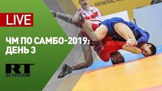 Чемпионат мира по самбо — 2019 в Сеуле. День 3
