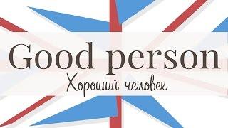Характер человека. Часть 1. Good person.