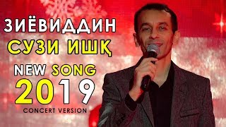 Зиёвиддини Нурзод - Хамсадо 2019 | Ziyoviddini Nurzod - Hamsdo 2019