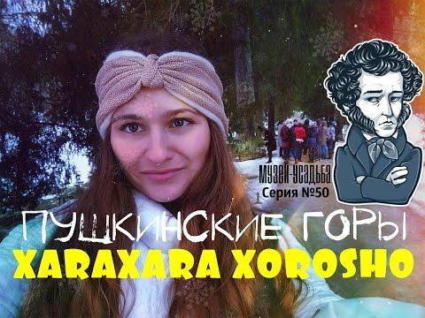 секс знакомства пушкинские горы