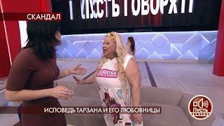 """""""Я завидую зрителям, они могут убавить звук"""", - Дмитрий Борисов пытается урезонить героинь программы"""