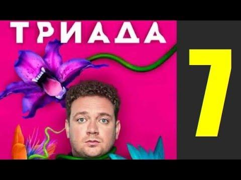 ТРИАДА 7 СЕРИЯ (сериал 2019 ТНТ). АНОНС ДАТА ВЫХОДА
