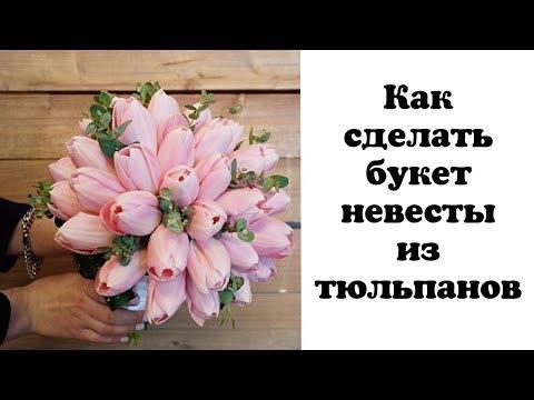 Как сделать букет невесты из тюльпанов.