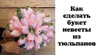 Как сделать свадебный букет невесты из тюльпанов. Флористика для начинающих