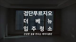인천서구 검단신도시푸르지오더베뉴 75타입 입주청소