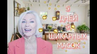 5 дней 5 ШИКАРНЫХ МАСОК минус 5 лет НА ЛИЦЕ Людмила Батакова over50