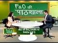 F&O Ki Pathshala  (CLASS 67)