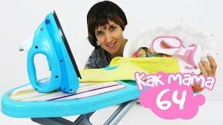 Как МАМА серия 64 👶Маша и #Лили кормят Беби Бон Эмили пюре 🍌Стираем и гладим вещи #бебибонЭмили 👶
