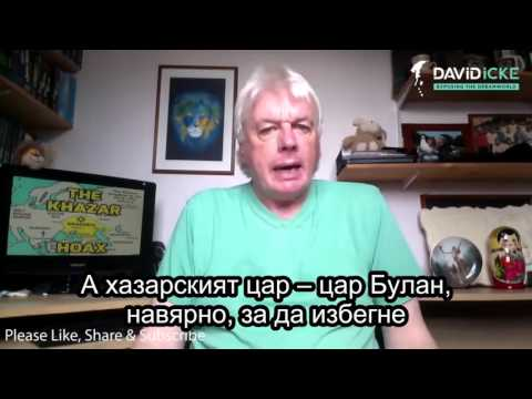 003 – Video – David Icke – The Jews Are Khazars, Anything Else Is Anti Semitic Lies