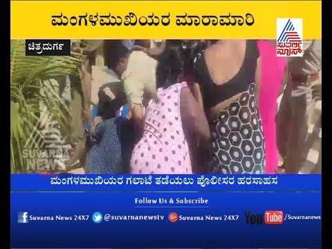 Chitradurga: ಮಂಗಳಮುಖಿಯರ ಮಾರಾಮಾರಿ....!