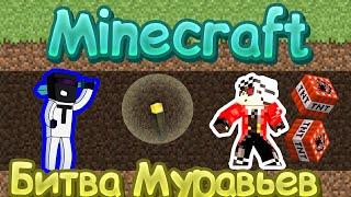 Битва Муравьев в Minecraft! Сдох как лох =_=