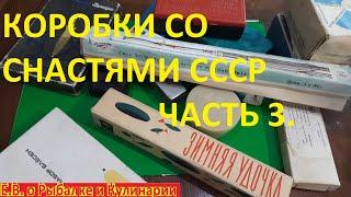 Что же находилось в этих коробках со снастями СССР Удивительные интересные советские снасти Часть 3
