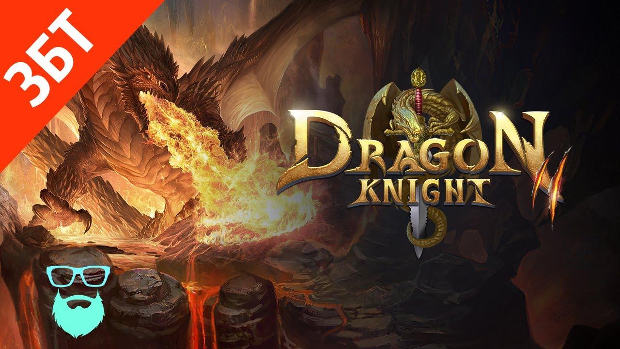 читы на dragon knight online браузерная