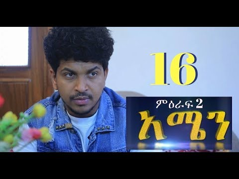 "Amen ""አሜን"" Ethiopian Series Drama Episode - Season 2 Episode 16"