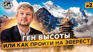 Ген высоты, или как пройти на Эверест. 2 серия | @Русское географическое общество