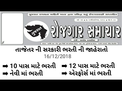 તાજેતર ની સરકારી ભરતીની જાહેરાત | Rojgaar Samachar | Latest Government Jobs | Sarkari bharti 2018