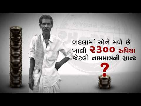Injustice to people of Gujarat by The Central Government by reducing the per head tax grant