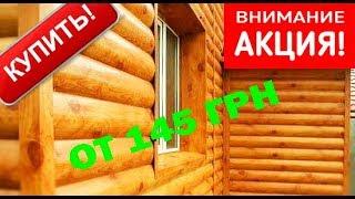 видео Блок хаус из дерева