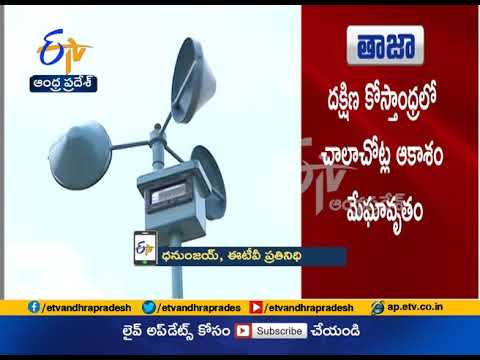 Weather Forecast | Heavy Rains In Andhra Pradesh In Nexst 24 Hours
