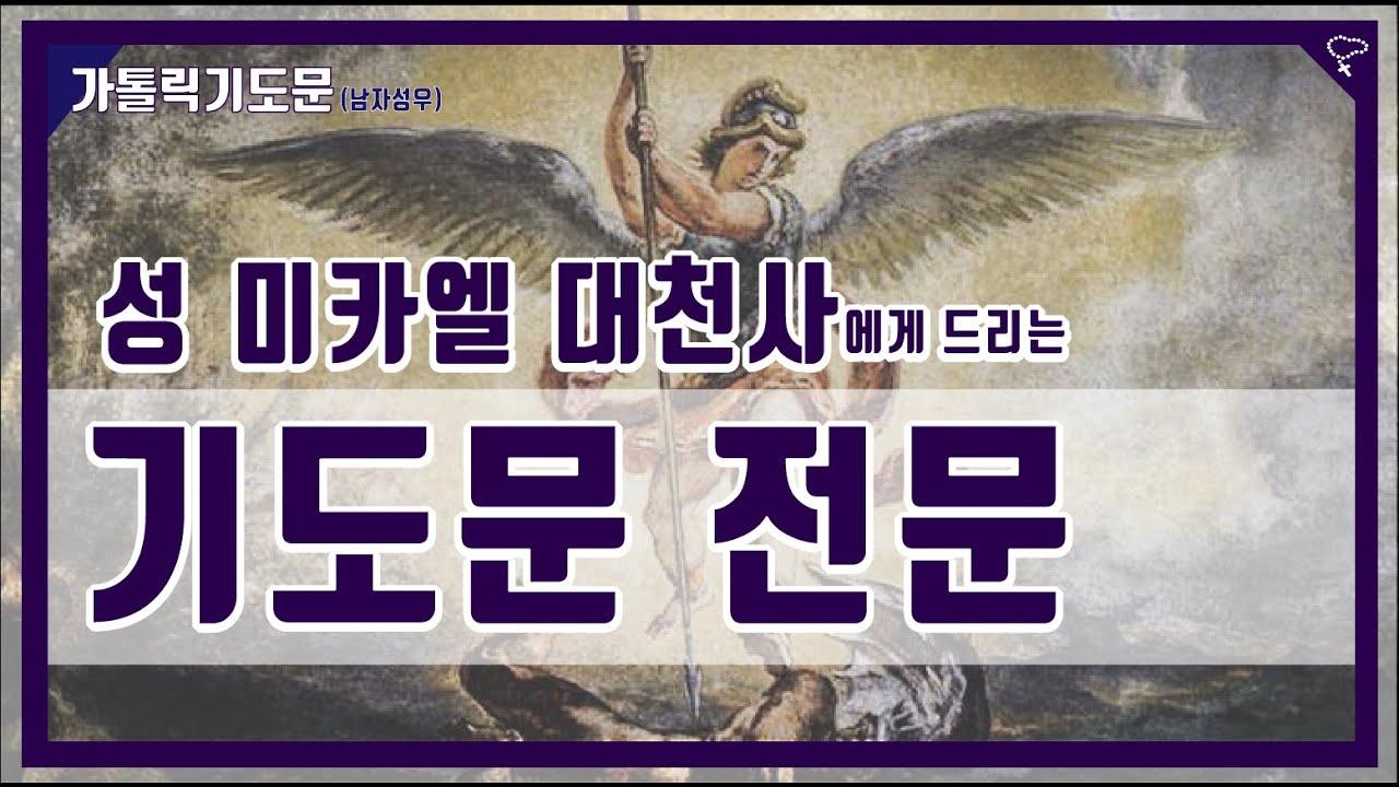 [가톨릭 기도문] 성 미카엘 대천사에게 드리는 기도, 전문 (남자성우)