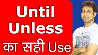 Until, Unless का Use | Use of Until and Unless Conjunctions | Learn English Grammar in Hindi | Awal