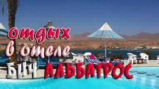 видео Отзывы об отеле » Beach Albatros Sharm (Бич Альбатрос) 4* » Шарм Эль Шейх » Египет , горящие туры, отели, отзывы, фото