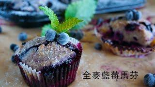 全麥藍莓馬芬  Whole wheat blueberry muffin recipe
